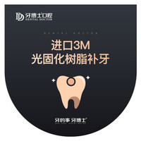 牙博士口腔 3M Z350进口光固化复合树脂补牙