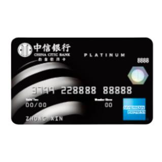CITIC 中信银行 美国运通系列 信用卡白金卡