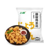 上鲜  日系藤椒味鸡米花 500g/袋