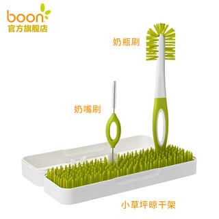 boon B11015 便携式奶瓶刷+小草坪晾干收纳架