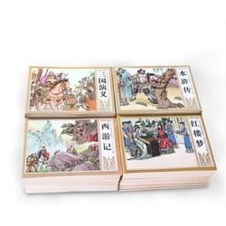 《四大名著 连环画》礼盒装全套48册