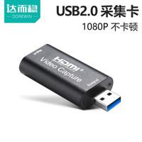 達而穩 視頻采集USB3.0盒子轉HDMI高清PS4采集器Switch游戲主機OBS直播錄制 【采集卡】-1080P小巧便攜款