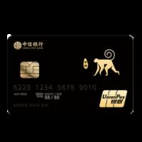 CITIC 中信银行 颜系列 信用卡金卡 生肖版 申猴款