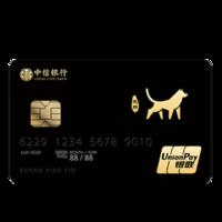 CITIC 中信银行 颜系列 信用卡金卡 生肖版 戌狗款