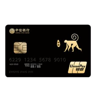 CITIC 中信银行 颜系列 信用卡金卡 生肖版