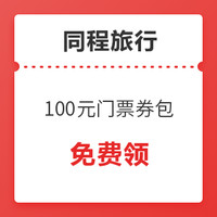 春节专享!同程旅行 100元门票券包