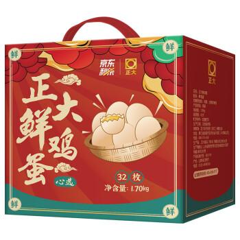CP 正大食品 鲜鸡蛋礼盒  32枚