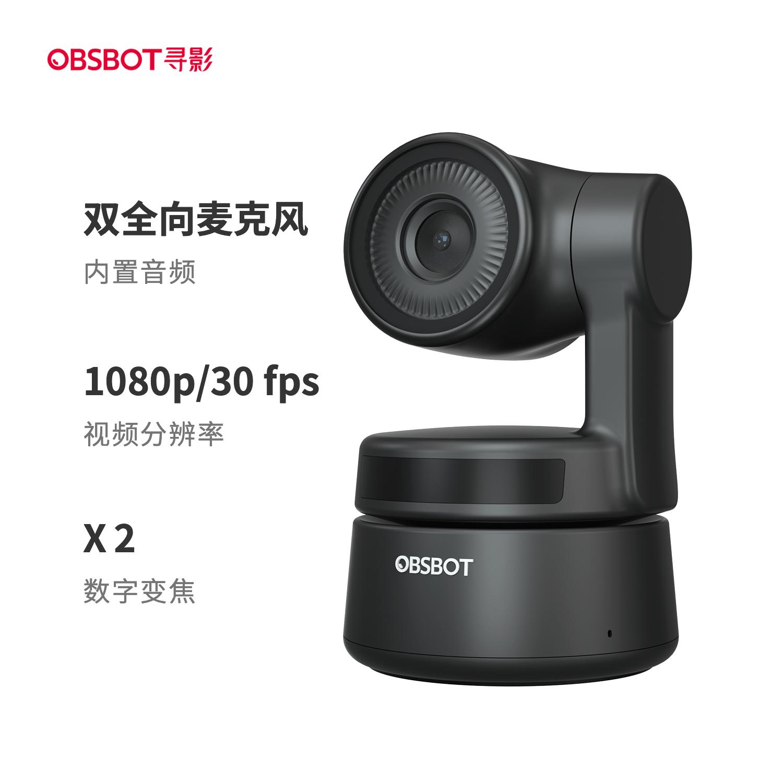 寻影 Tiny AI 视讯摄像头 1080P高清云台网络视频会议直播摄像头