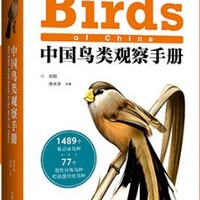 現貨《中國鳥類觀察手冊》