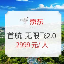 1年有效期!首都航空 无限飞2.0来啦!