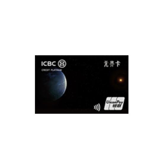 ICBC 工商银行 无界系列 信用卡白金卡