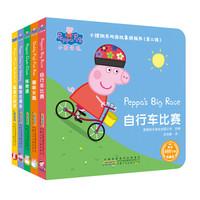 《小猪佩奇双语故事纸板书》(第2辑 套装5册)