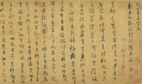 雅昌 怀素《小草千字文》51.7×69cm 装饰画 宣纸