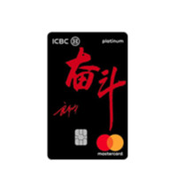 ICBC 工商银行 World奋斗系列 信用卡白金卡