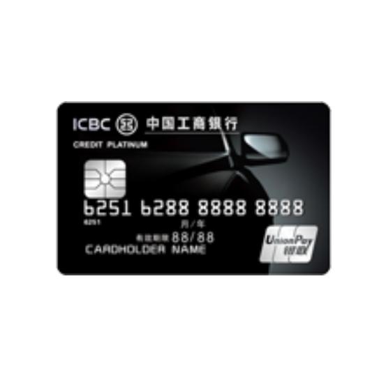 ICBC 工商银行 爱车Plus系列 信用卡白金卡