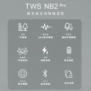 漫步者TWS NB2PRO主动降噪蓝牙耳机入耳式真无线电竞游戏防噪音专用超长待机anc续航tws 1适用于苹果小米安卓