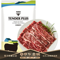 Tender Plus 天谱乐食 M3雪花烤肉片 200g