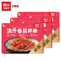 西贝莜面村 速食浇汁番茄面 250g*3盒