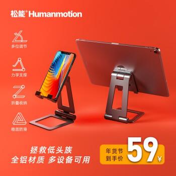 松能/humanmotion手机支架懒人支架pad平板折叠便携可调节支架直播追剧网课自拍华为手机支架 A12