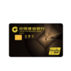 CCB 建设银行 无界系列 信用卡金卡