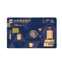 CCB 建设银行 网易严选联名系列 信用卡白金卡