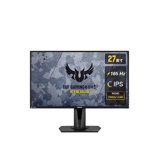 ASUS 华硕 VG27AQ 27英寸显示器(2560x1440、165Hz、HDR10)