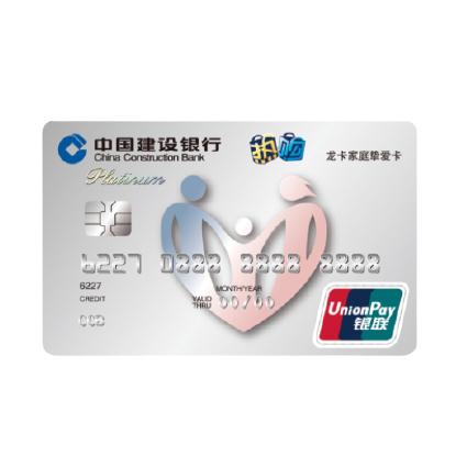 CCB 建设银行 家庭挚爱系列 信用卡白金卡