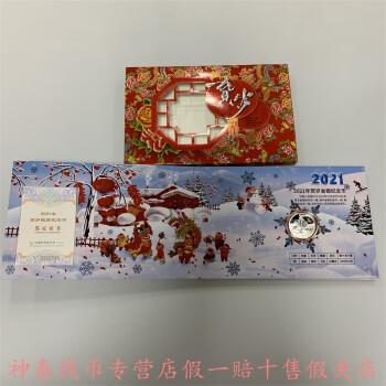 The People's Bank Of China 中国人民银行 2021年3元银制纪念币 单枚