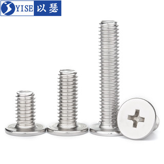304不锈钢十字扁平头螺丝钉薄头大平头螺钉CM电脑螺丝M2M3M4M5M6