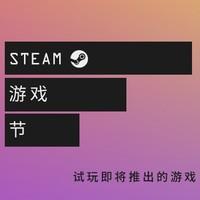 Steam 2021年春季游戏节开幕 510款游戏开放试玩!