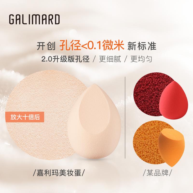 GALIMARD 嘉利玛 美妆蛋粉扑海绵彩妆葫芦不吃粉化妆球BB超软干湿两用两只装