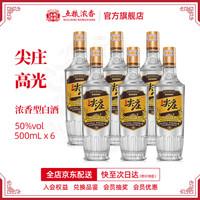 尖庄 新款高光191 50度绵柔浓香型高度白酒 五粮液股份公司出品 500mL*6瓶