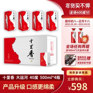 十里香酒 大运河新五星 浓香型40度 500ml*4瓶 纯粮白酒整箱 北京到杭州字样 *2件
