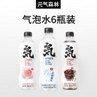 元氣森林0糖0脂氣泡水白桃乳酸菌酸梅汁氣泡水6瓶體驗裝(白桃味6瓶)