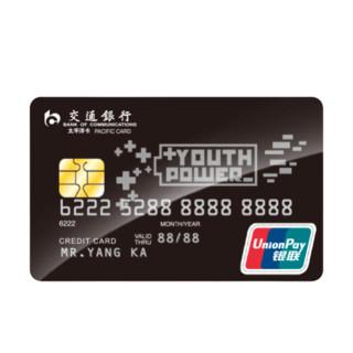 BCM 交通银行 Y-POWER主题系列 信用卡普卡 青年版