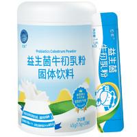 愈素益生菌牛初乳粉復合乳清蛋白營養粉免疫力增強(益生菌牛初乳粉(第二件半價))