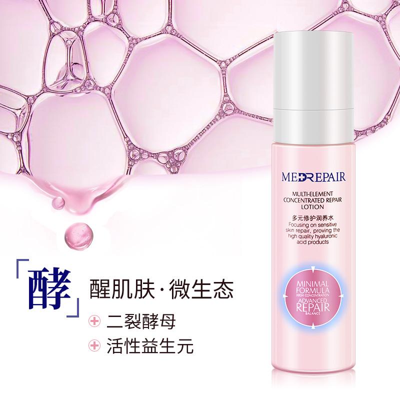 华熙生物米蓓尔粉水多元修护润养水爽肤水米倍尔儿米贝尔官方正品