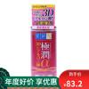ROHTO乐敦 Hada Labo肌研 极润α3D玻尿酸 锁水保湿乳液 140ml