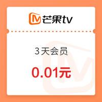 芒果TV VIP视频会员 3天卡