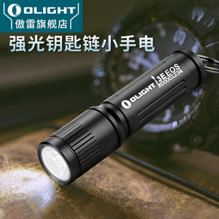 OLIGHT 傲雷I3E女神系列多功能小巧便携防水强光钥匙扣手电筒