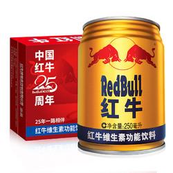 Red Bull 红牛 维生素风味饮料 250ml*24罐 整箱