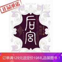 《后宮:甄嬛傳1》 流瀲紫 花山文藝出版社 9787806739747