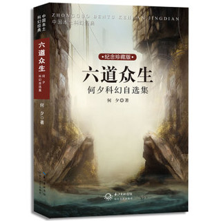 中国本土科幻经典 六道众生:何夕科幻自选集(纪念珍藏版)