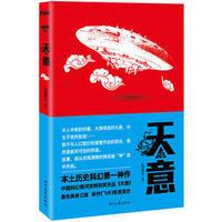 天意 9787538745375 钱莉芳 时代文艺出版社