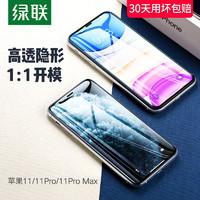 绿联 苹果11钢化膜iPhone11 pro高清全覆盖手机贴膜11 pro max防爆无白边手机前膜