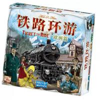 悠葉游 正版桌游 鐵路環游 車票之旅 歐洲篇 中文版桌面游戲
