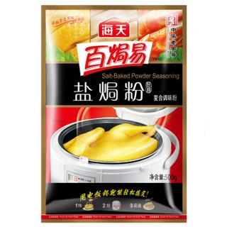 海天 鸡精 盐焗粉鸡粉 500g 中华老字号 *8件