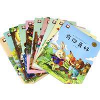 《永恒的爱经典绘本》中英双语 10册