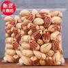 新货年货坚果奶油味碧根果500g袋装散装长寿果干果仁零食整箱5斤
