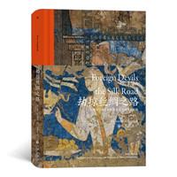 《汗青堂丛书069·劫掠丝绸之路:从斯文·赫定到斯坦因的中国寻宝历程》